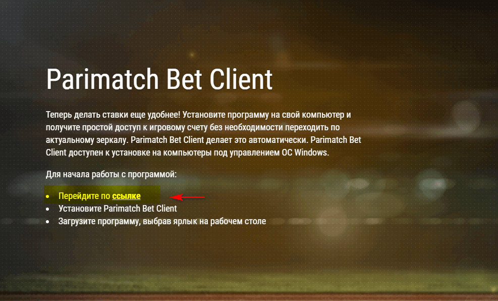 Parimatch Bet Client
