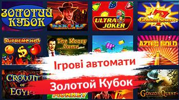 азартні ігри золотий кубок
