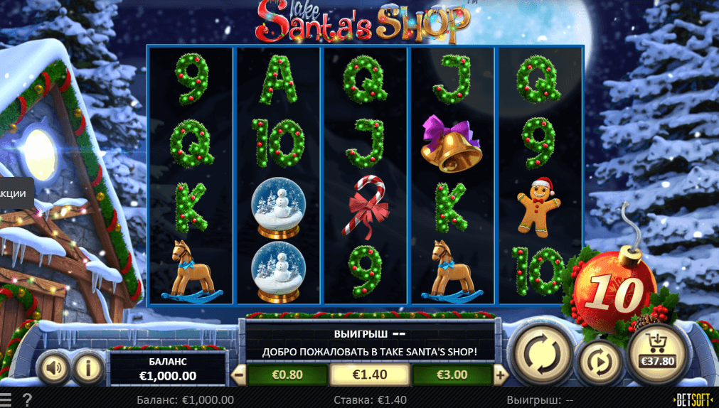 Take Santas Shop Interface