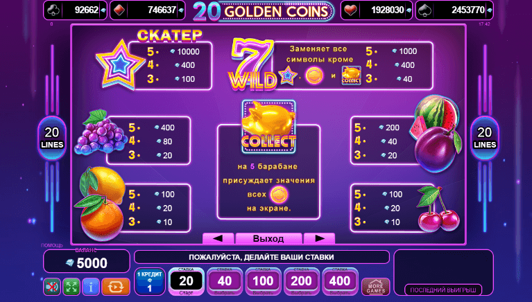 20 Golden Coins paytable